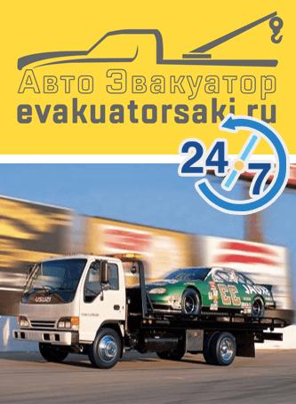 Авто Эвакуатор в Саках